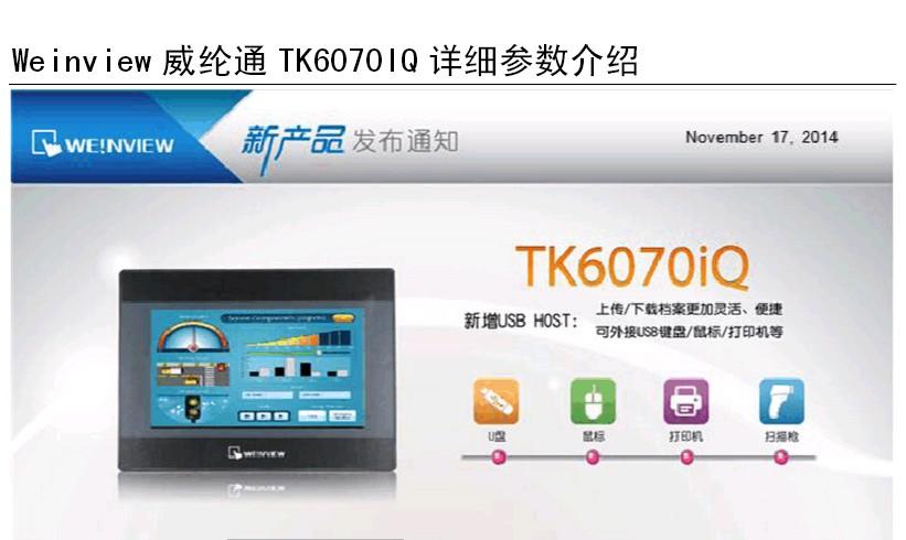 威纶屏TK6070IQ新品销售 TK6070IQ现货