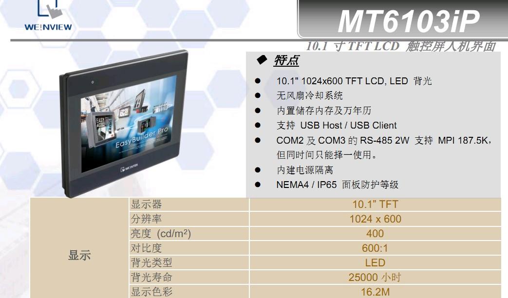 MT6103ip威纶通10.1寸屏新品